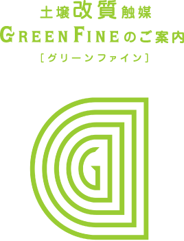 GREEN FINEのご案内