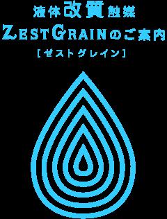 ZEST GRAINのご案内