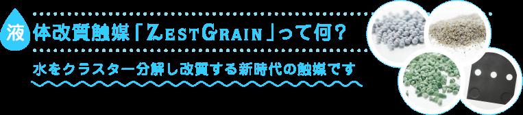 液体改質触媒「ZEST GRAIN 」って何?